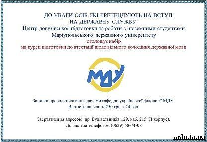 атестація претендентів на посаду держслужбовця щодо вільного володіння державною мовою
